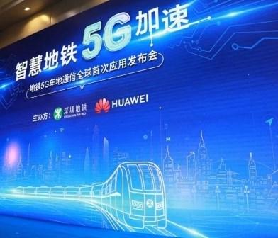 深圳地铁试行全球首次应用5G车地无线通信技术