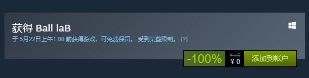 Steam喜加一!平台跳跃游戏《Ball laB》限时免费领取}