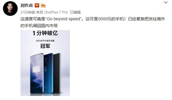 刘作虎:一加7 Pro销售额一分钟破亿!
