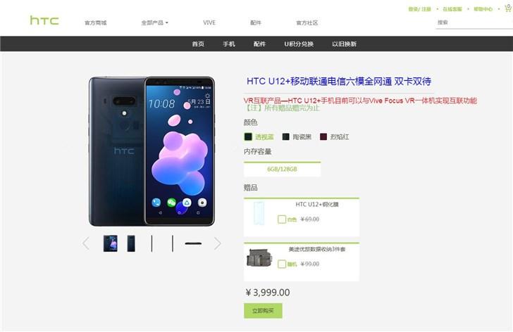 HTC手机重新上架官方商城