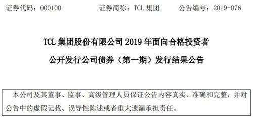 TCL集团发行10亿元债券,票面利率为4.33%