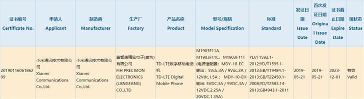 小米新机获3C认证:标配18W、高配27W快充