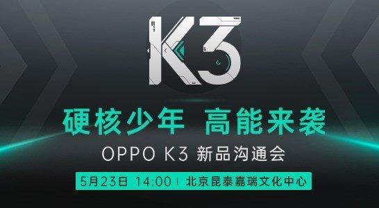 OPPO K3发布倒计时一天:骁龙710真全面屏卖1699元?