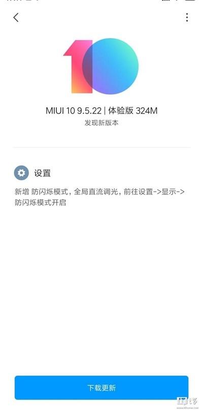 小米8 MIUI体验版更新:DC调光来了
