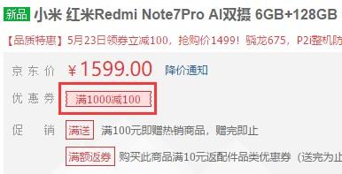 直降100元,Redmi红米Note7 Pro京东大促1499元新低