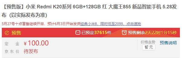 红米855旗舰:K20手机京东27日10点再次100元预售