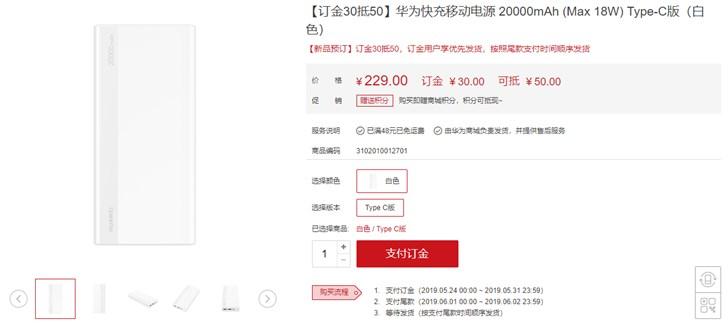 229元,华为商城上架18W 20000mAh快充移动电源