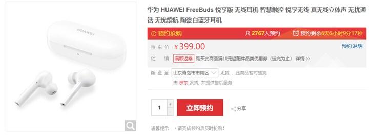 99元,华为无线耳机FreeBuds