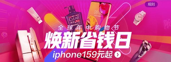 京东618焕新省钱日:稀缺新品限量抢,电脑数码