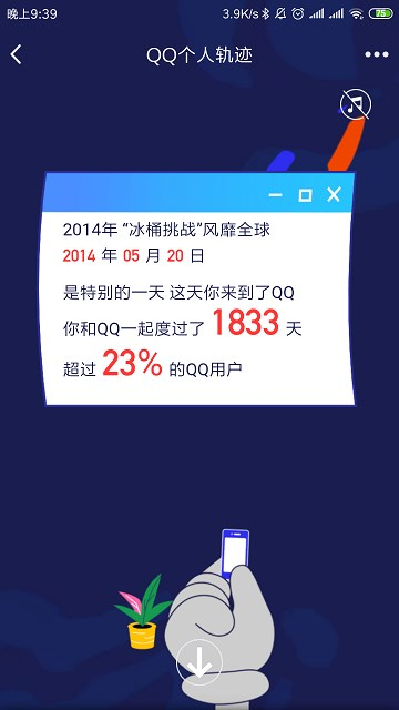 """又一波""""回忆杀"""":腾讯QQ上线""""个人轨迹""""页面"""
