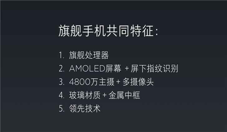 小米集团副总裁卢伟冰总结旗舰手机五大共同特征