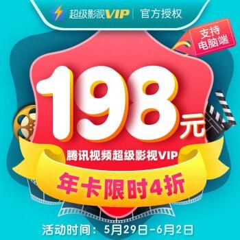 腾讯视频超级影视VIP限时4折:年卡198元(立省290元)