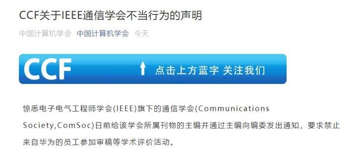 中国计算机学会发布关于IEEE通信学会不当行为的