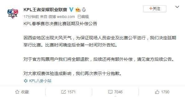 王者荣耀职业联赛称将延期举行比赛 并表示有额外补偿