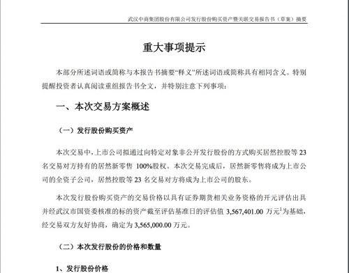 武汉中商拟购买阿里等持有的居然新零售全部股权,作价356.5亿元 占比9.99%