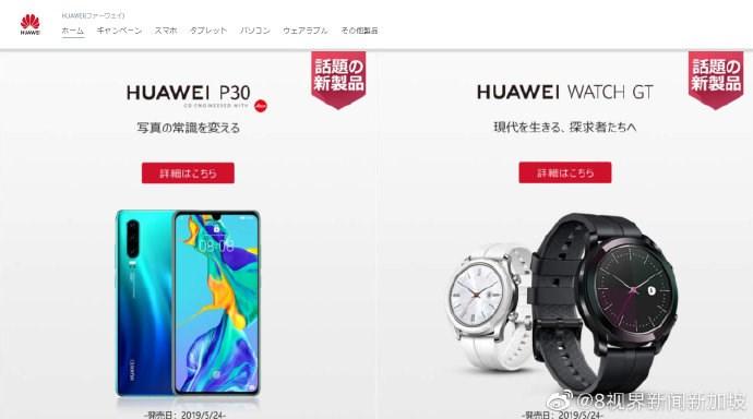 亚马逊日本重新上架华为手机等产品