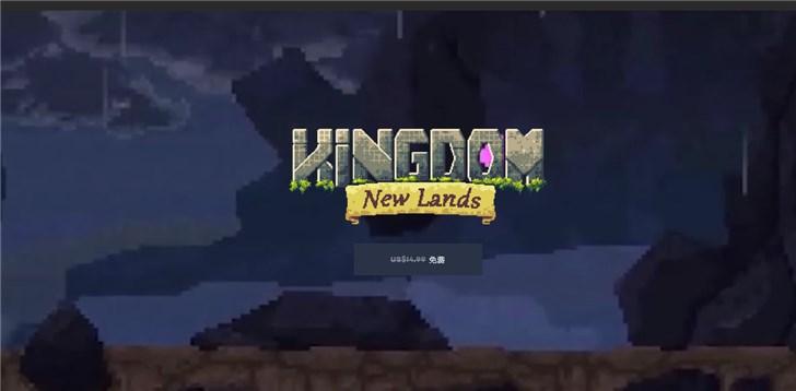 喜+1:Epic游戏商店《王国:新大陆》限时免费领