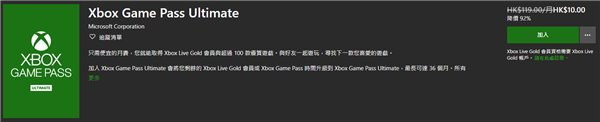 微软Xbox Game Pass Ultimate网页上线 实行首月0.8折的优惠