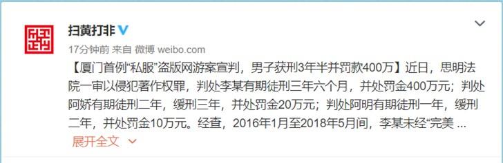 """厦门首例""""私服""""盗版网游案宣判,男子获刑3年半并罚款400万"""
