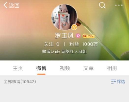 初代网红凤姐罗玉凤微博被注销