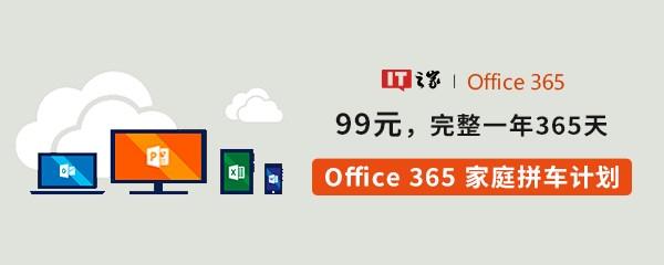 重磅活动:99元立享Office 365全年(5设备+1TB OneDrive)