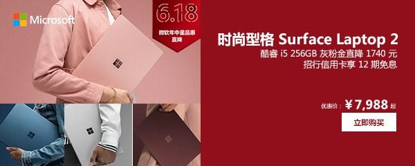 微软官方商城618星品惠:Surface Laptop 2灰粉金直降