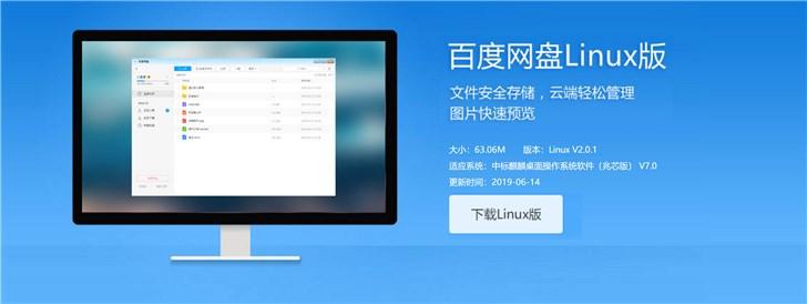 百度网盘官方推出Linux客户端:支持中标麒麟(兆