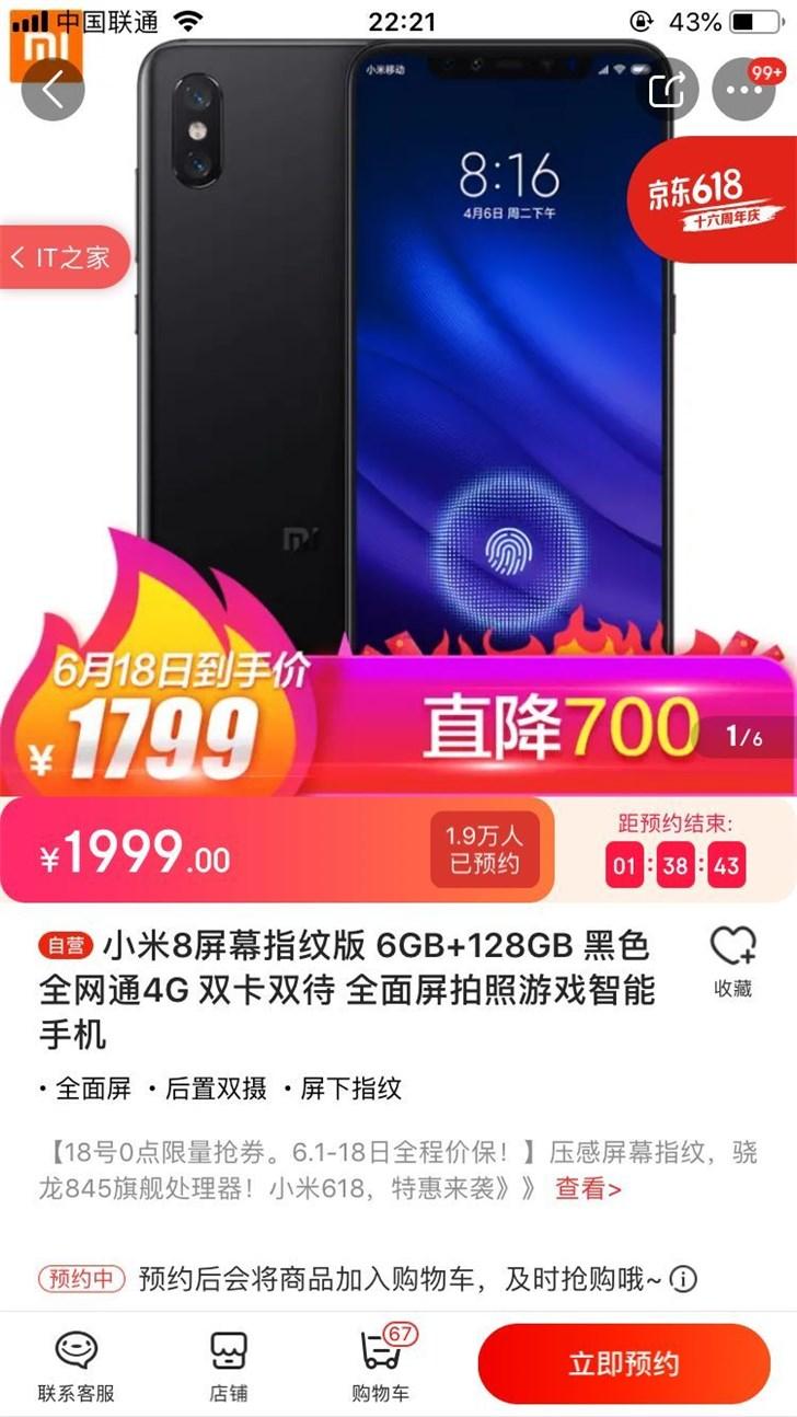 小米8屏幕指纹版(6GB+128GB)京东0点限量抢券:到
