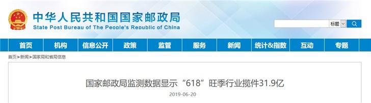 """國家郵政局數據顯示 """"618""""全行業共攬收快件31.9億件、同比增長26.6%"""