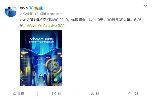 "vivo AR眼镜将亮相MWC 2019上海,""110英寸""随身3"
