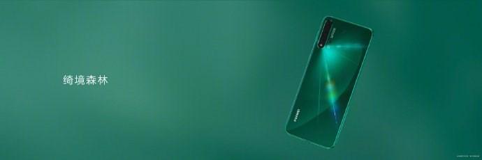 华为nova 5 Pro配置公布:搭载麒麟980处理器