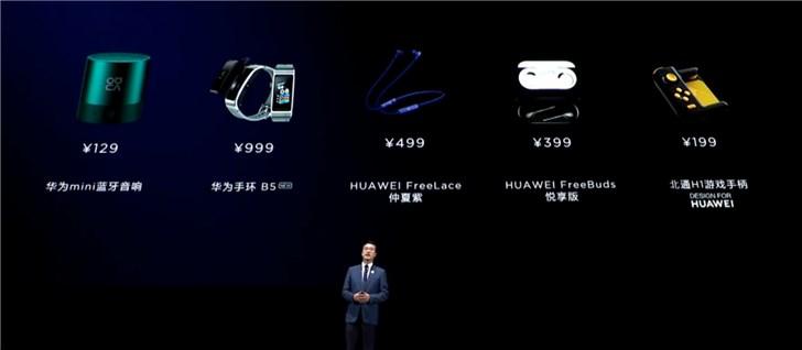 华为正式发布mini蓝牙音箱、*5智能手环、北通H