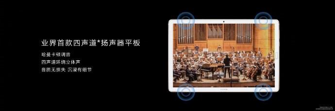 華為平板M6系列登場:搭載麒麟980處理器 采用四聲道立體聲