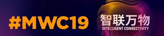 MWC2019上海展前瞻:一场5G嘉年华,刷新你对5G的新认知!