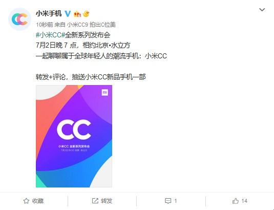 小米官宣:小米CC系列将于7月2日在北京正式亮相