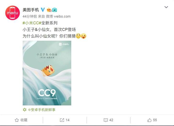 官方曝光小米CC9/CC9美图定制版:代号小王子、小