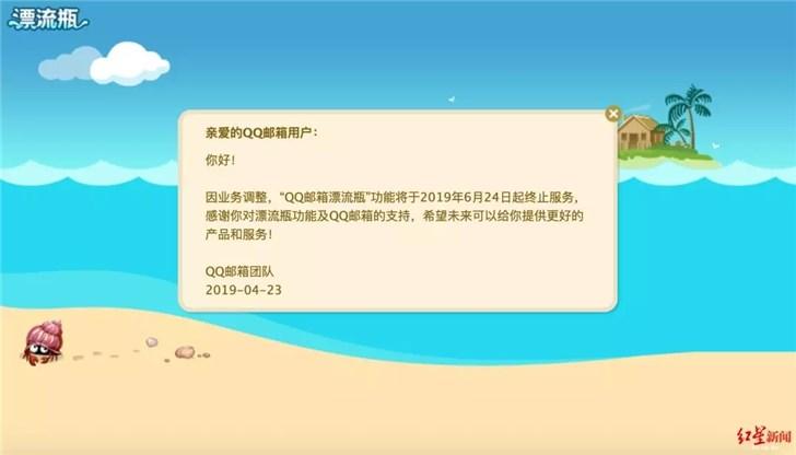 QQ邮箱漂流瓶关停,腾讯称产品自然迭代-第1张图片