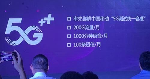 中国移动5G测试统一套餐曝光:每月含200G流量 1000分钟语音