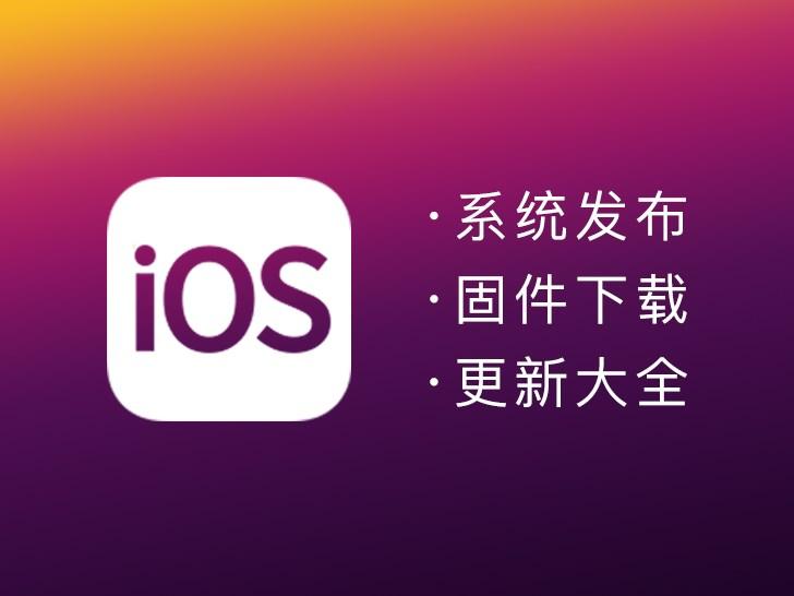 IT之家精华:苹果iOS系统发布/固件下载/升级更新
