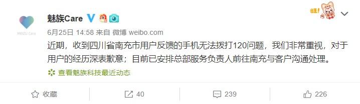 """魅族官方就""""MX6无法拨打120""""事件道歉"""