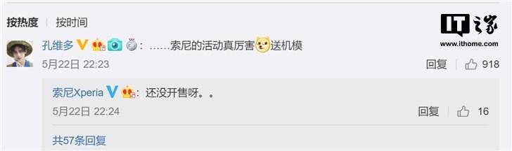 """囧科技:索尼Xperia抽獎抽到""""三星哥哥"""",后者評論""""抵制日貨"""""""
