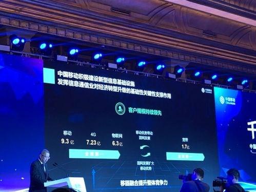 中国移动简勤:物联网用户达6.3亿,宽带用户1.7亿,将打造300个千兆宽带城市