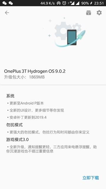 一加3T推送氢OS 9.0.2更新:安卓9 Pie来了