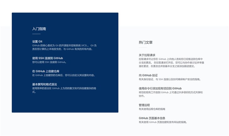 GitHu*官方中文文档翻译上线:Fork成了分叉