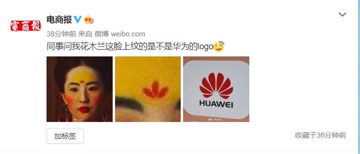 囧科技:花木蘭,你怎么頂著華為的logo?