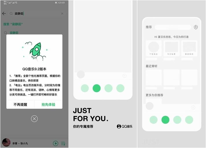 腾讯QQ音乐9.2安卓版内测更新:全新个性化推荐页