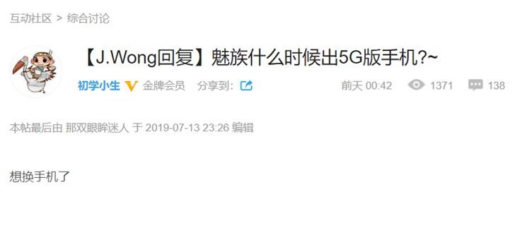 黄章:魅族明年推出5G手机,刚开始的又笨又重