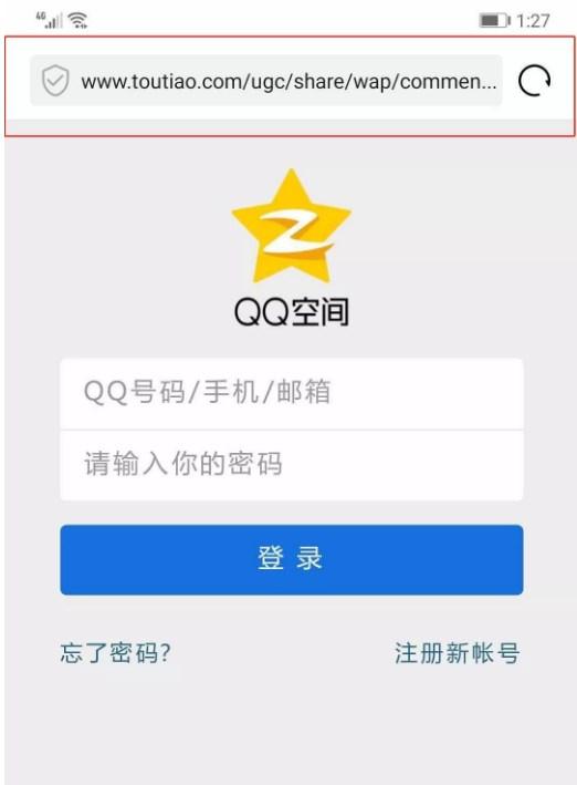 腾讯:关于伪造QQ空间登录页面非法链接的处理公告}
