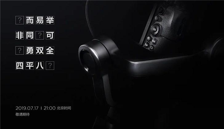 大疆官方预热:7月17日将发布新产品