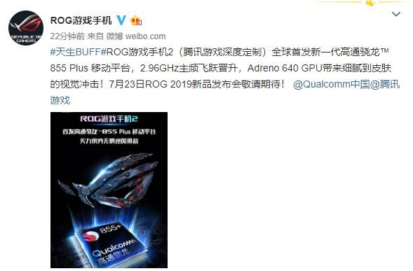华硕ROG游戏手机2将首发骁龙855 Plus平台
